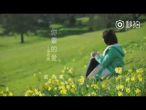 "Meteor Garden 2018 OST ""Ni Yao De Ai"" By Penny Tai"