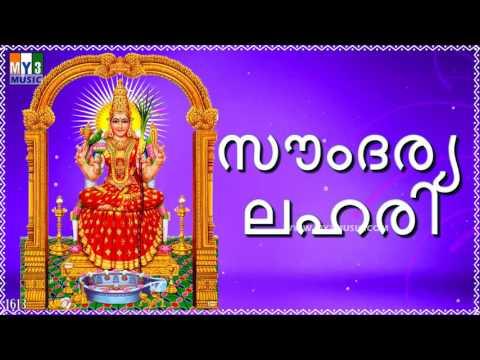 SOUNDARYA LAHARI MALAYALAM | സൗംദര്യ ലഹരി | DEVI STHOTHRAS | BHAKTHI SONGS