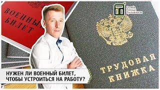 Нужен ли военный билет при приеме на работу?
