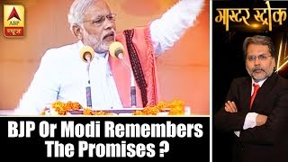 Master Stroke: Does BJP Or Modi Even Remember The Promises It Did In 2014? | ABP News