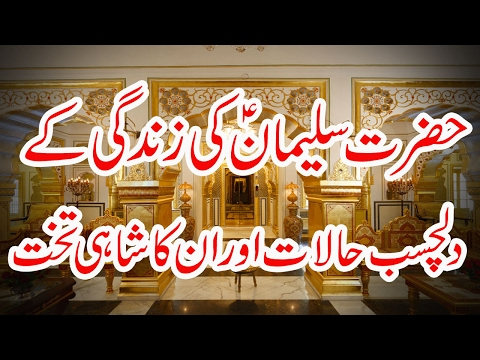 Suleman A.S ki history/zindagi in urdu/hindi, takht e Sulemani, Suleman ke waqiat