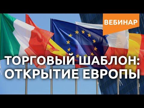 Вебинар «Торговый шаблон: Открытие Европы» от 20 июня 2019