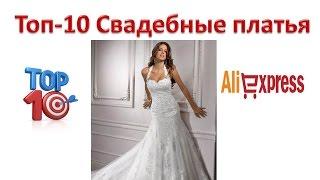 Топ 10 Свадебные платья самые красивые из Aliexpress Китай