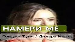 Намери ме / Гонджа Тунч / Дилара Йюзер Епизод 145 Сезон 1