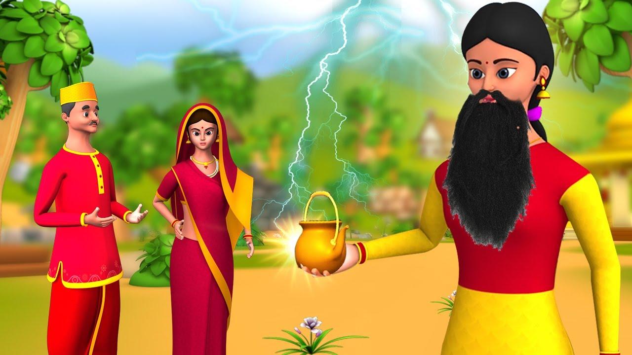 ಗಡ್ಡದೊಂದಿಗೆ ಹುಡುಗಿ - Girl With Beard Story | 3D Animated Kannada Moral Stories | Maa Maa TV Kannada