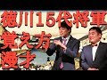 三拍子の『徳川15代将軍の覚え方』 の動画、YouTube動画。