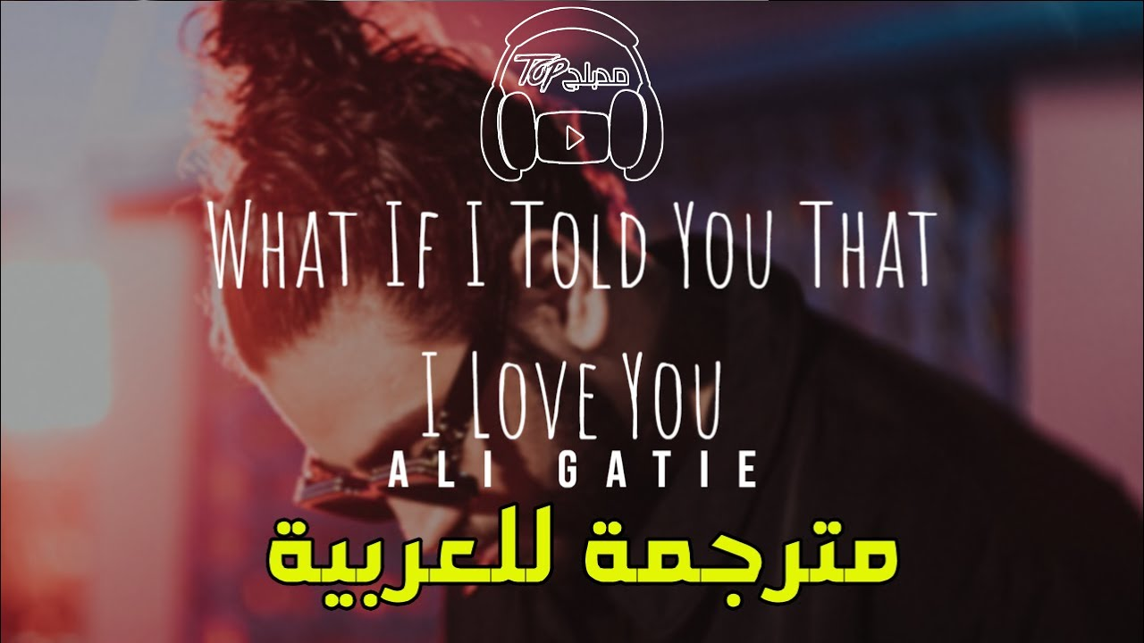 Ali Gatie What If I Told You That I Love You مترجمة للعربية Youtube