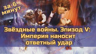 Звёздные войны. Эпизод 5: Империя наносит ответный удар - за 6 минут (пересказ фильма)