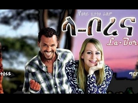 ላ ቦረና አማርኛ ፊልም- NEW Ethiopian Amharic Cinema | Arada Movies 2018