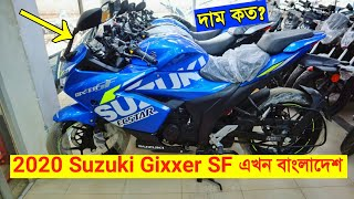 Suzuki Gixxer SF Abs Bike Now In Bangladesh 2020 😍 Mileage/Top Speed/Details FahimVlogs