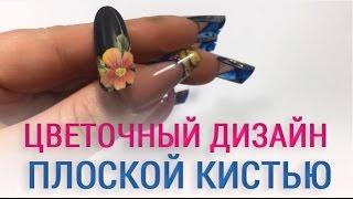 Цветочный дизайн ногтей плоской кистью. Дизайн ногтей обучение
