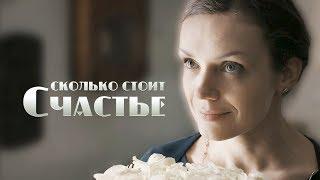 Сколько стоит счастье (Фильм 2016) Мелодрама @ Русские сериалы