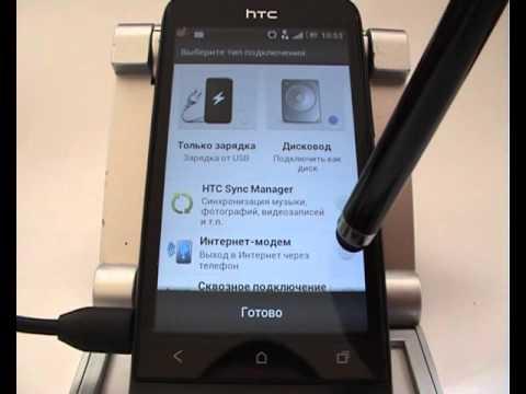 Как использовать смартфон HTC в качестве модема