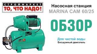 Насосная станция MARINA CAM 60/25 - насосы для воды купить насос в Москве(Строймаркет