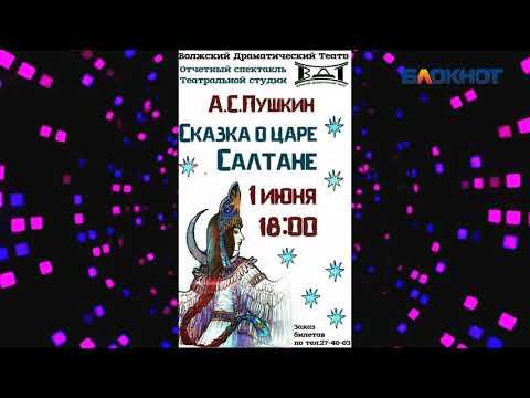 """Праздник детей, дискотека и """"Сказки на ночь"""" - афиша от «Блокнота Волжского»"""