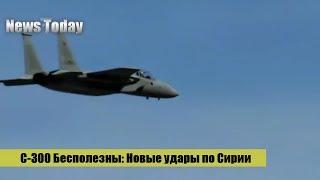 СРОЧНО! Израиль нанёс новые удары по Сирии: С-300 Бесполезны?