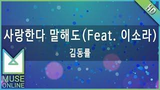 [뮤즈온라인] 김동률 - 사랑한다 말해도 (Feat. 이소라)