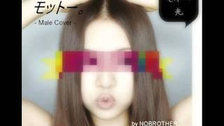 モットー。 _ 阿部真央 (MaleCover) thumbnail
