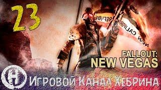 Прохождение Fallout New Vegas - Часть 23 Рейнджеры
