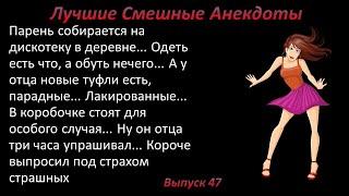 Лучшие смешные анекдоты Выпуск 47