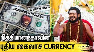 தயாராகும் புது Reserve Bank : நித்தியானந்தா அதிரடி அறிவிப்பு | Reserve Bank Of Kailasa