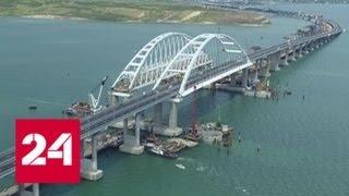 Смотреть видео Владимир Путин вместе со строителями первым проедет по Крымскому мосту - Россия 24 онлайн