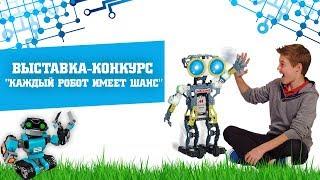 """Выставка-конкурс """"Каждый робот имеет шанс!"""""""