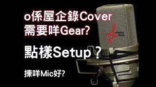錄人聲/係屋企錄Cover你需要配備的器材(一)u0026原理【節錄自《音樂製作流程》】
