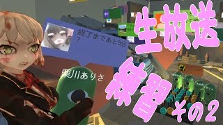ゾンビ子2回目の生練習【アーカイブ】