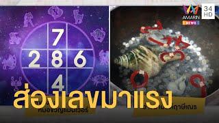 ส่องเลขเด็ดงวดวันที่ 1 กรกฎาคม 2563