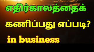 12 ways to predict your future in Business | Valuetainment Tamil