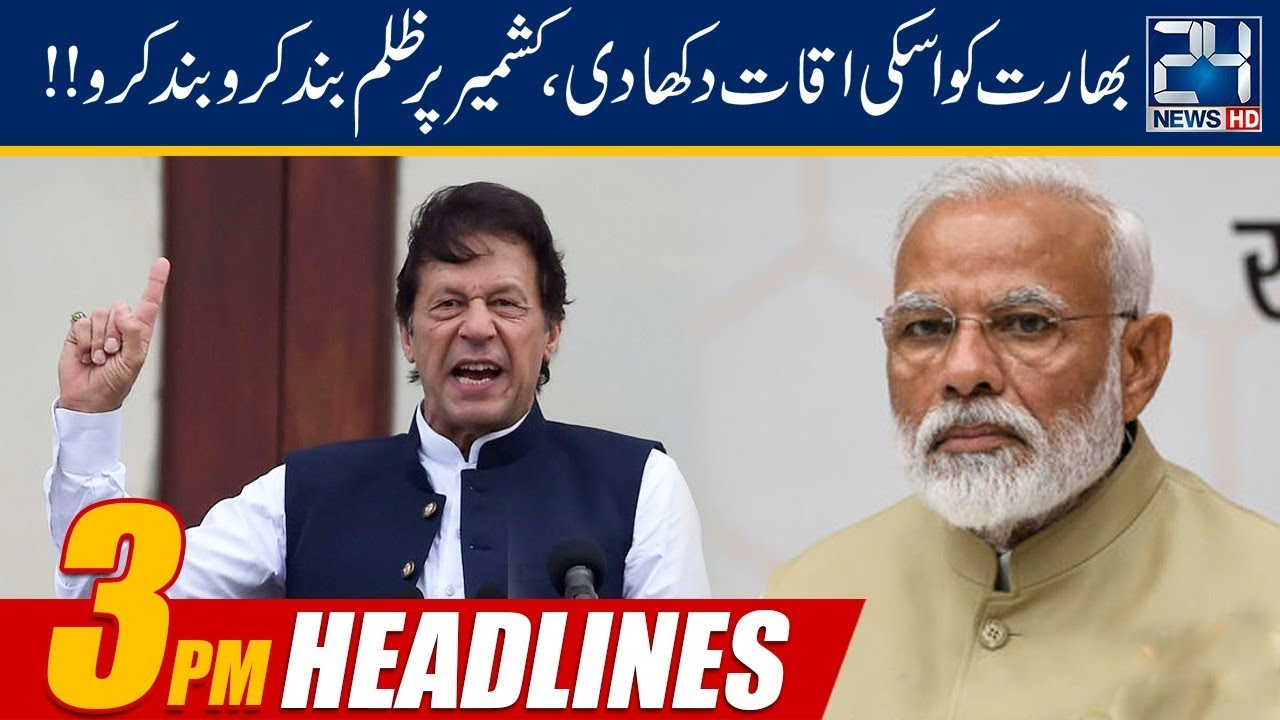 News Headlines | 3:00pm | 5 Sep 2019 | 24 News HD - Dherti TV