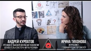 Прямой эфир с Андреем Курпатовым на QWERTY. О мозге, мышлении и любви.
