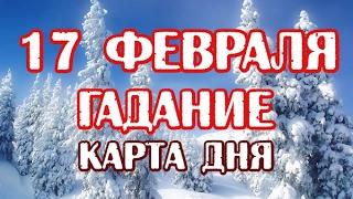 Гадание на 17 февраля 2017 года на ТАРО - КАРТА ДНЯ