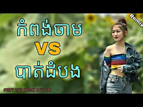 កំពង់ចាម vs បាត់ដំបង RemixV2//អាញ់ K29//KPC 🆚 BTB//mrr Liva Remix