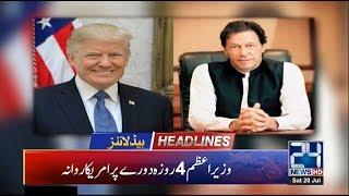 News Headlines | 11:00am | 20 July 2019 | 24 News HD