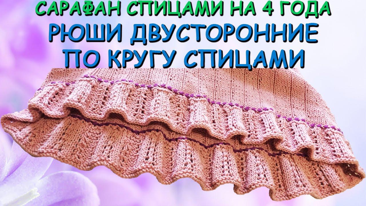 рюши по кругу сарафан спицами часть 55 Dress Spoke For 4 Years