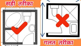 How Can I Separate Dry and Wet Areas in The Bathroom Part-2  | Interior GuRu In Hindi