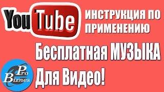 Бесплатная музыка для видео.  Фонотека YouTube(Многие авторы каналов часто задумываются где брать бесплатную музыку для своих видео чтобы не нарушать..., 2016-06-18T07:16:21.000Z)