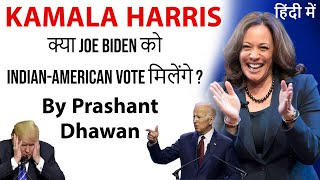 KAMALA HARRIS To be Vice President Nominee How will it Impact India? Current Affairs 2020 #UPSC #IAS