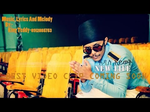 King Teddy - Addis Hiwet - (Official Music Video) - New Ethiopian Music 2016