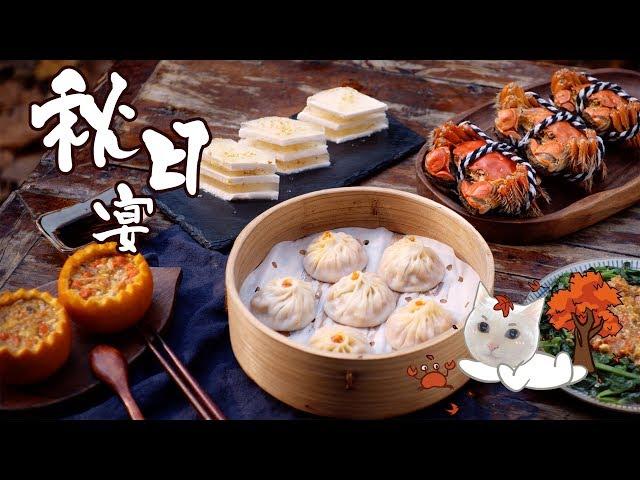 如何在家举办一场风雅又美味的【秋日蟹宴】?