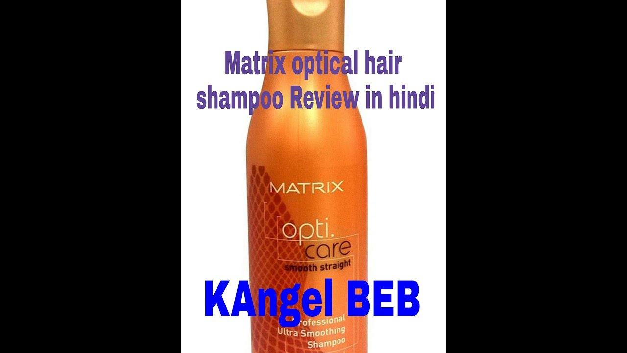 Matrix Opti Care Hair Shampoo Review In Hindi Youtube