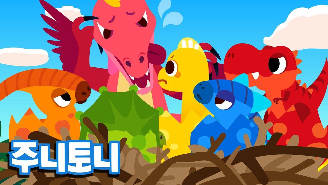 색깔 공룡알 | 벨로키랍토르가 알록달록 색깔 공룡알을 훔쳐 갔어요! | 색깔동요 | 주니토니 by 키즈캐슬