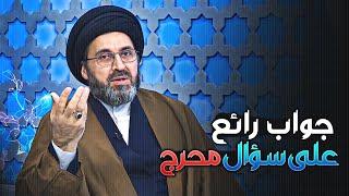 افضل جواب يطرح في البرنامج | السيد رشيد الحسيني