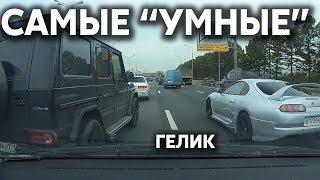 """Подборка САМЫХ """"УМНЫХ"""" водителей #303"""