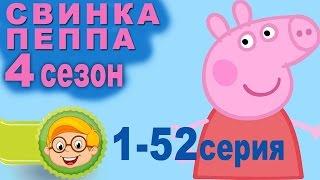 Свинка Пеппа на русском все серии подряд без титров на весь экран 4 сезон