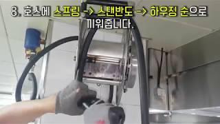 태창 워터릴 TC-10003-2H 호스 교체 영상(외장…