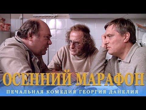 Осенний марафон (комедия, реж. Георгий Данелия, 1979 г.)