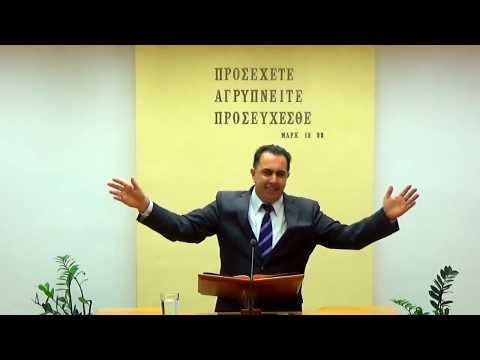 25.08.2019 -Ησαΐας Κεφ 50 & Κατα Ματθαίον Κεφ 16 - Τάσος Ορφανουδάκης